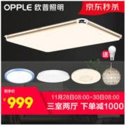 OPPLE 欧普照明 吸顶灯套装 三室一厅(含餐吊)859元