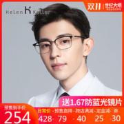 双11预售:海伦凯勒 眼镜框H26129+ 凯米 U6膜层 1.67折射率 防蓝光镜片 2片