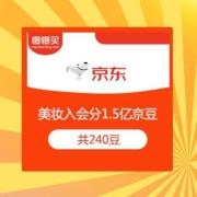 京东 美妆品牌派对 加入品牌会员 瓜分1.5亿京豆小编亲测共240豆