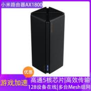MI 小米 AX1800 WiFi6 无线路由器
