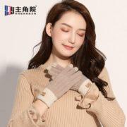 温暖舒适!主角院 毛线针织触屏手套 6.9元包邮(需用券)¥6.90 1.4折 比上一次爆料降低 ¥3