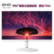 1日0点: AOC Q27N2 27英寸IPS显示器(2K、75Hz)