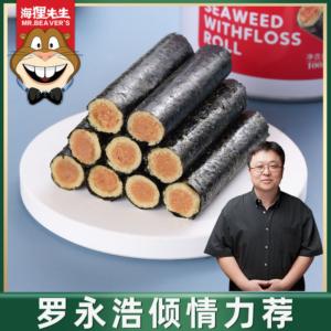 3倍快乐,进口黄油+纯净肉松:100gx4卷 海狸先生 即食肉松海苔卷