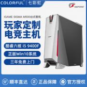 COLORFUL 七彩虹 M500 台式电脑主机(i5 9400F、8G、256G、GTX1660 SUPER)