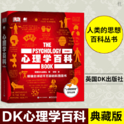 《DK 心理学百科》(典藏版)精装大开本