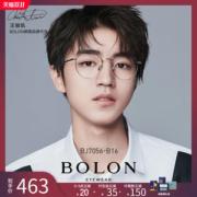 王俊凯同款 暴龙 2019款 11.4g超轻钛合金 男圆框光学镜架