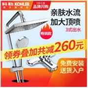KOHLER 科勒 K-77365T-4-CP 亲氧水随心雨 双花洒淋浴套装