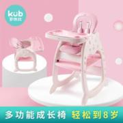 KUB 可优比 多功能婴儿餐桌椅