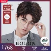 王俊凯同款 暴龙 2020新品 超轻钛合金 男圆框光学镜架