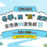 澳洲ChemistDirect中文网全场活动