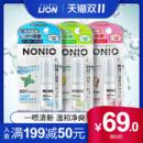 LION 狮王 NONIO 口气清新剂 持久薄荷 5ml*3 日本进口