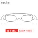 Paperglass 纸镜 老花镜 防蓝光超薄高清树脂 日本原装进口 方框 Sl款 银色 150