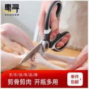惠寻 家用厨房剪 多功能不锈钢 1把-带剪套