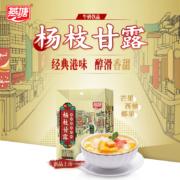 上市公司出品 燕塘 杨枝甘露牛奶饮品 210gx10盒x2箱