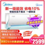 Midea 美的 KFR-35GW/N8VHA1 1.5匹 壁挂式空调2399元