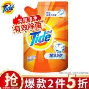 Tide 汰渍 洁净除菌洗衣液 500g *2件