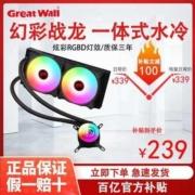 Great Wall 长城 战龙240 一体式水冷散热器 240冷排