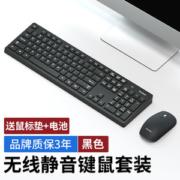 优派 无线键盘鼠标套装