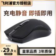 白菜价:飞利浦  SPK7211 无线鼠标
