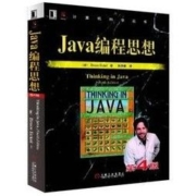 《Java编程思想》(第4版)