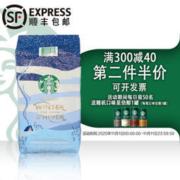Starbucks 星巴克 咖啡豆 季节限定款 1130g *2件