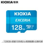 Kioxia 铠侠(原东芝存储)128GB TF(microSD)存储卡 EXCERIA 极至瞬速系列 U1