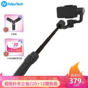 FeiyuTech 飞宇科技 Vimble2S 手持稳定器