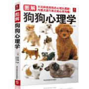 《图解狗狗心理学》