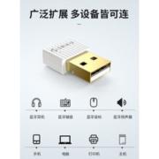 Orico 奥睿科 USB蓝牙适配器 5.0版本