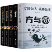 27日10点:阔步 方与圆九型人格心理学书籍 全5册