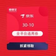 领券备用:京东 1元好货疯 领30-10全平台通用券准时领取