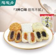 白菜价!中华老字号:210gx2件 陶陶居 广东特产什锦麻薯