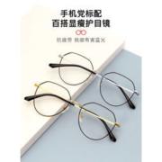 帕米拉 纯钛镜架 1.56防蓝光镜片+镜框