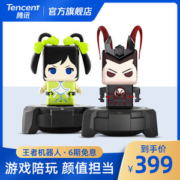 Tencent 腾讯态客 王者荣耀 智能机器人299元包邮
