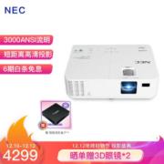 NEC 日电 NP-CD3105H 家用投影机 赠迪优美特高清电视盒子