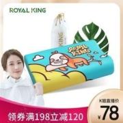 Royal King 儿童乳胶枕