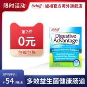 MoveFree同集团旗下 DA活性益生菌胶囊 32粒 调理肠胃促消化