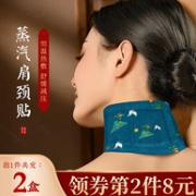 祛湿热敷神器、缓解疼痛:康草堂 蒸汽肩颈贴 2盒8片
