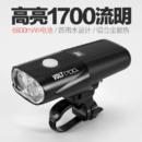 CATEYE 猫眼 自行车灯 强光 USB充电式 1700流明 volt 1700