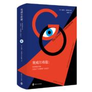 十大人文社科书籍书单排行榜