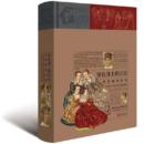 《穿在身上的历史:世界服饰图鉴》(19 世纪末以前各民族流行服饰) 阿尔贝·奥古斯特·拉西内,中国画报出版社