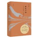 《传统十论:本土社会的制度、文化及其变革》(增订珍藏版) 秦晖 著,山西人民出版社