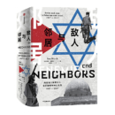 《敌人与邻居:阿拉伯人和犹太人在巴勒斯坦和以色列,1917—2017》 伊恩布莱克 著;中信出版社