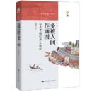 《多被人间作画图——江南市镇的历史解读》 包伟民 著,中国人民大学出版社