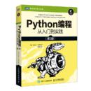《Python编程:从入门到实践》 埃里克·马瑟斯(Eric Matthes) 著,袁国忠 译