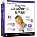 《Head First JavaScript 程序设计》 埃里克·T.弗里曼(Eric,T.,Freeman),伊丽莎白·罗布森(Elisabeth Robson) 著,袁国忠 译