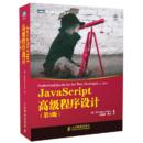 《JavaScript高级程序设计(第3版)》(图灵出品) Nicholas C.Zakas 著,李松峰,曹力 译