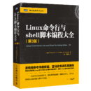 《Linux命令行与shell脚本编程大全(第3版)》 布鲁姆(Richard Blum),布雷斯纳汉(Christine Bresnahan) 著,门佳,武海峰 译
