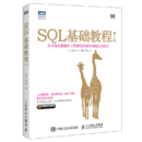 《SQL基础教程(第2版)》 MICK 著,孙淼,罗勇 译