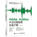 Adobe Audition声音后期处理实战手册(博文视点出品)